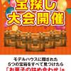 「宝探し大会」開催!