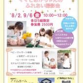 開催日:8月2日 ママと赤ちゃんのふれあい撮影会(´▽`*)