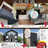 OPEN HOUSE in 守山区下志段味 9月21日、22日、23日の3日間!