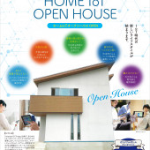 OPENHOUSE in 緑区水広町 10月12日、13日、14日の3日間!