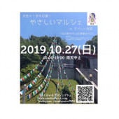10月27日(日)やさしいマルシェin守山区チベット寺院(^◇^)