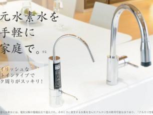 Panasonic 還元水素水